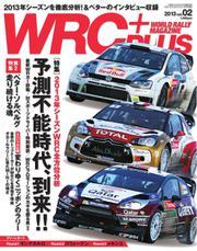 WRC PLUS (プラス) (2013.Vol.02)