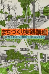まちづくり実践講座 : 育つ都市へ・参加と行動のシステム