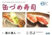 缶づめ寿司
