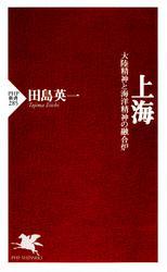 上海 大陸精神と海洋精神の融合炉