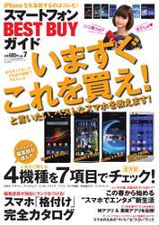 スマートフォン ベストバイガイド (Vol.7)