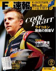 F1速報 (2013 Rd01 オーストラリアGP号)