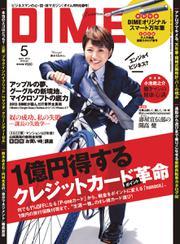 DIME(ダイム) (5月号)