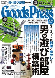 月刊GoodsPress(グッズプレス) (2013年4月号)
