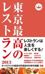 東京最高のレストラン2013レストランは人生を楽しくする!