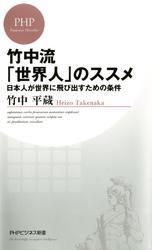 竹中流「世界人」のススメ 日本人が世界に飛び出すための条件