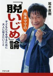 尾木ママの「脱いじめ」論 子どもたちを守るために大人に伝えたいこと