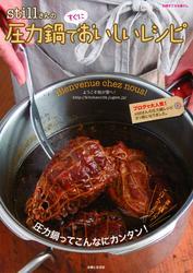 stillさんの圧力鍋ですぐにおいしいレシピ