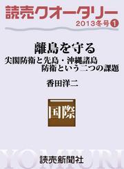 読売クオータリー選集2013年冬号1・ 離島を守る・尖閣防衛と先島・沖縄諸島防衛という二つの課題
