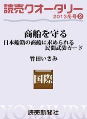 読売クオータリー選集2013年冬号2・ 商船を守る・日本船籍の商船に求められる民間武装ガード