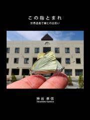 この指とまれ・世界遺産で蝶との出会い