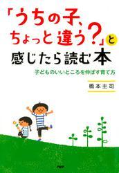 「うちの子、ちょっと違う?」と感じたら読む本 子どものいいところを伸ばす育て方