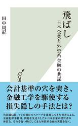飛ばし~日本企業と外資系金融の共謀~