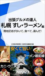 出張グルメの達人 札幌 すし・ラーメン編 現地記者が歩いて、食べて、選んだ!