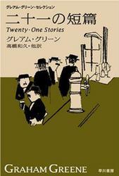二十一の短篇 新訳版