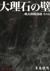 大理石の壁 眠太郎懺悔録(その六)