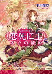<恋死に王>と迷子の寵姫(イラスト簡略版)