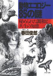 動物エコロジー85の謎 秘められた調和と共生の知恵