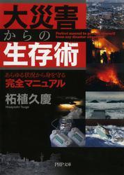 大災害からの生存術 あらゆる状況から身を守る完全マニュアル