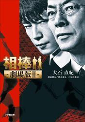 相棒 ―劇場版II―