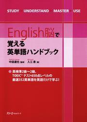 English脳で覚える英単語ハンドブック〈デジタル版〉