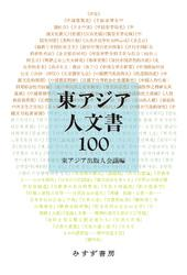 東アジア人文書100