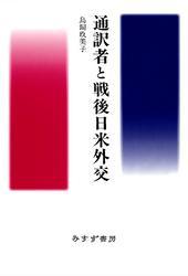通訳者と戦後日米外交