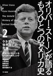 オリバー・ストーンが語る もうひとつのアメリカ史2 ケネディと世界存亡の危機