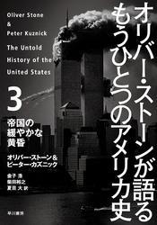 オリバー・ストーンが語る もうひとつのアメリカ史3 帝国の緩やかな黄昏