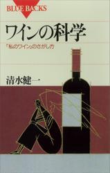 ワインの科学 「私のワイン」のさがし方