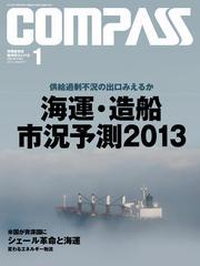海事総合誌COMPASS2013年1月号 海運・造船市況予測2013 供給過剰不況の出口みえるか