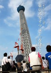 東京スカイツリーを建てる