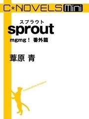 C★NOVELS Mini sprout mgmg! 番外篇