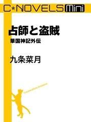 C★NOVELS Mini 占師と盗賊 華国神記外伝