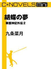 C★NOVELS Mini 胡蝶の夢 華国神記外伝2