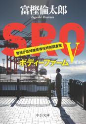 SRO5 ボディーファーム