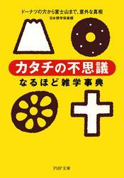 「カタチの不思議」なるほど雑学事典 ドーナツの穴から富士山まで、意外な真相