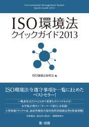 ISO環境法クイックガイド2013