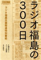 ラジオ福島の300日