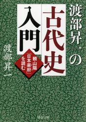 渡部昇一の古代史入門 頼山陽「日本楽府(がふ)」を読む
