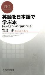 英語を日本語で学ぶ本 「ながら」「ついでに」身につける!