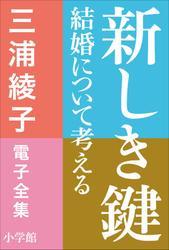三浦綾子 電子全集 新しき鍵―結婚について考える