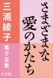 三浦綾子 電子全集 さまざまな愛のかたち