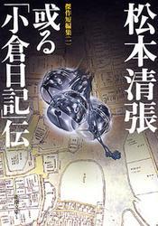 或る「小倉日記」伝―傑作短編集(一)―