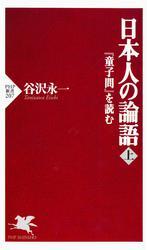 日本人の論語(上) 『童子問』を読む