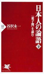 日本人の論語(下) 『童子問』を読む