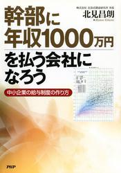幹部に年収1000万円を払う会社になろう 中小企業の給与制度の作り方