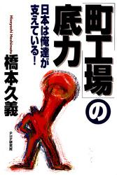 「町工場」の底力 日本は俺達が支えている!