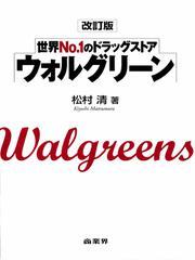 改訂版世界No.1のドラッグストア ウォルグリーン