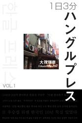 1日3分ハングルプレス VOLUME.1